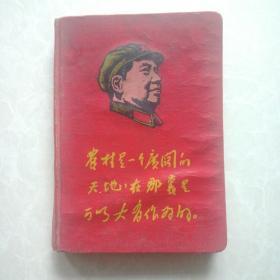 文革日记本(内有林彪语录一页,毛主席语录二十多页)