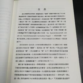 特惠·台湾商务版   赵元任《語言問題》 绝版库存书