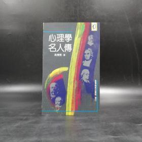 台湾商务版   高觉敷《心理學名人傳》(锁线)
