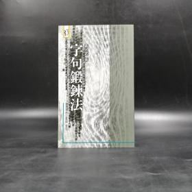 台湾商务版  黄永武《字句锻鍊法》