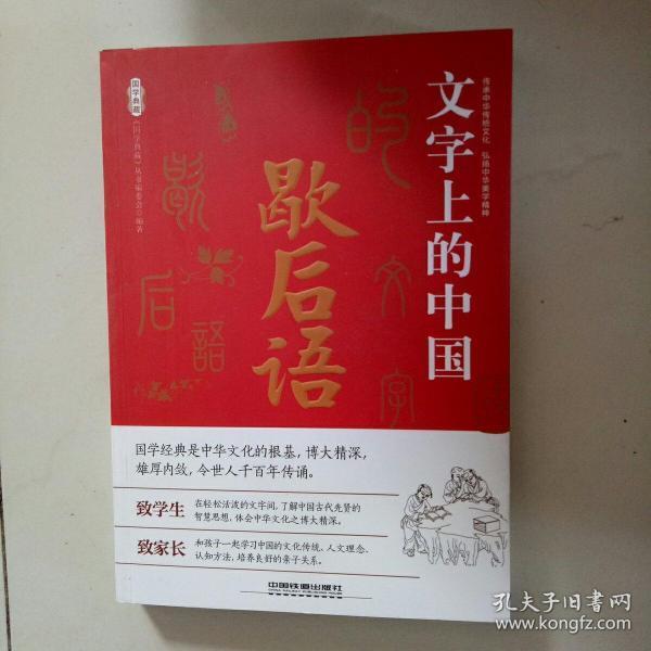 文字上的中国:歇后语