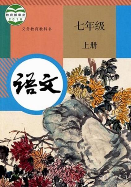 初中语文课本七年级上册