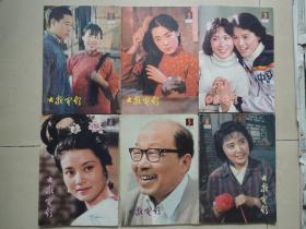 大众电影1982年1-12期全