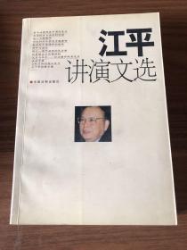江平讲演文选