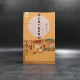 台湾商务版  刘开荣《唐代小说研究》