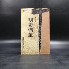 台湾商务版   苏同炳《明史偶笔》(锁线胶钉)