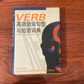 英语动词句型与短语词典