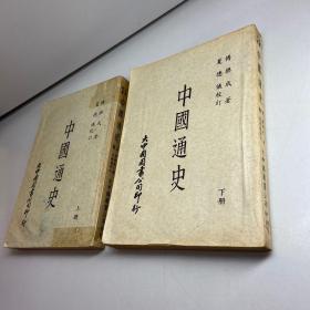大学用书:中国通史 (上下 全二册)民国51年初版 【一版一印 正版现货   多图拍摄 看图下单】