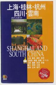上海桂林杭州四川云南旅游手册(日文原版 附大幅中国地图)