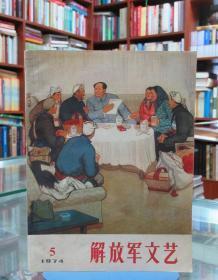 解放军文艺1974.5