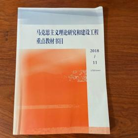 马克思主义理论研究和建设重点教材书目