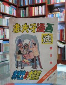 老夫子漫画选第8辑
