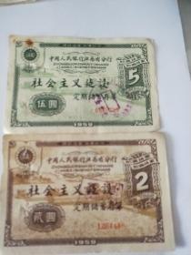 江西社会主义建设储蓄存单(2元,5元)
