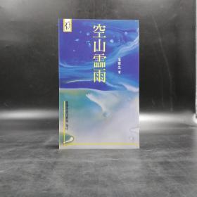 台湾商务版   落华生《空山霝雨》(锁线胶钉)
