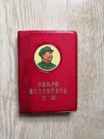 中国共产党第九次全国代表大会文献,九大文献