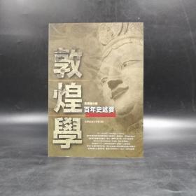 臺灣商務版 高國藩《敦煌學百年史述要》