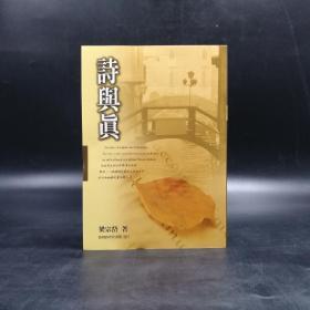 台湾商务版   梁宗岱《诗与真》
