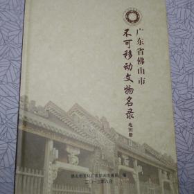 广东省佛山市不可移动文物名录地图册