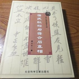著名学者杨天石签名本《蒋氏秘档与蒋介石真相》,永久保真,假一赔百。