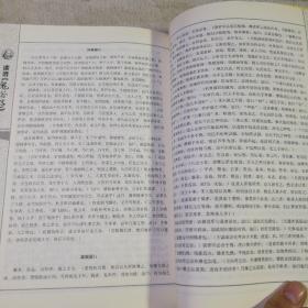 读透经典系列丛书:读透《鬼谷子》