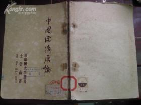 中国经济原论[五十年代新中国大学丛书]