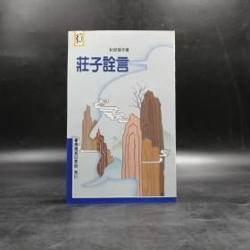 台湾商务版  封思毅《庄子诠言》(锁线胶钉)