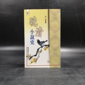 台湾商务版   阿英《晚清小说史》(锁线胶钉)