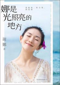 娜是光照亮的地方 谢娜 著 新华文轩网络书店 正版图书