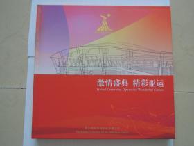 第16届亚洲运动会珍藏邮册