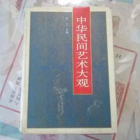 中华民间艺术大观