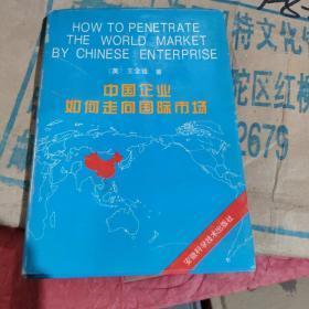 中国企业如何走向国际市场