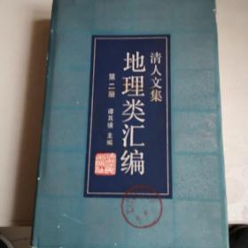地理类汇编(清人文集,第二册)