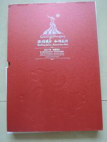 第16届亚运会倒计时一周年纪念珍藏册