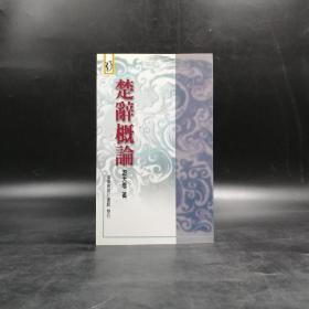 台湾商务版   游天恩《楚辞概论》(锁线胶钉)