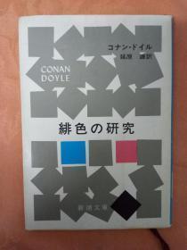 日文原版:绯色の研究 新潮文库