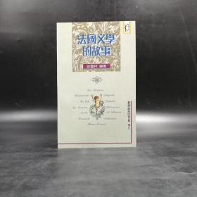 台湾商务版   徐霞村《法國文學的故事》(锁线胶钉)