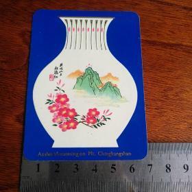年历片 井冈山上杜鹃红 1977