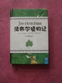 法布尔植物记【2012年1版1印】