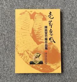 亮节高风 陈铭堂竹雕作品集