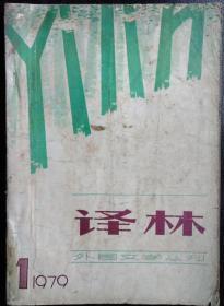 《译林》杂志1979年第1期(创刊号,含阿加莎.克里斯蒂长篇《尼罗河上的惨案》等)