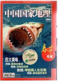 中国国家地理2004年第1-7、9、11、12期.总第519-525、527、529、530期.10册合售