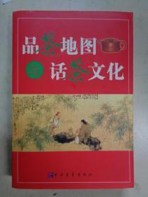 品茶地图与话茶文化