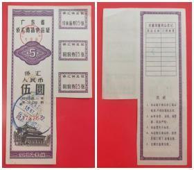 1982年版广东省侨汇商品供应证:伍圆张