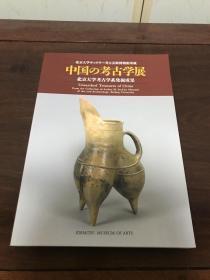 A-0648海外图录 日本出光美术馆刊《中国的考古学展 北京大学考古学系发掘成果》1995年