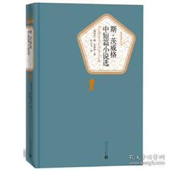 名著名译丛书 斯·茨威格中短篇小说选