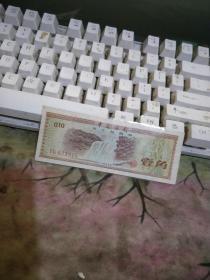中国银行外汇兑换券 壹角 1979年208