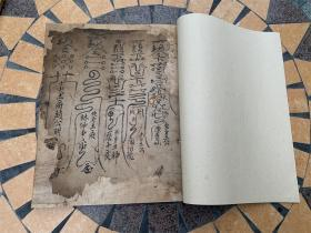晚清民国道家法术符咒毛笔手抄本,内收资丧解丧法等各类秘法