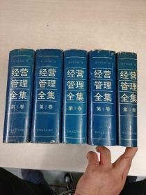 经营管理全集(1-5卷、全五卷 、全5卷、全五册、全5册)