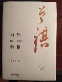 百年曾祺 :1920—2020(汪曾祺百年诞辰纪念文集,附赠藏书票)