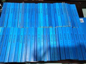 汉译世界学术名著丛书(64本合售)